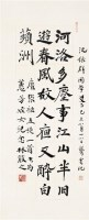 对联 水墨纸轴 - 127886 - 中国书画(上) - 2006夏季大型艺术品拍卖会 -收藏网