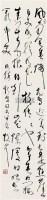 草书咏梅 立轴 纸本 - 林散之 - 中国近现代书画(一) - 2010秋季艺术品拍卖会 -收藏网
