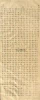 寿序 镜心 纸本水墨 - 刘春霖 - 中国古代书画  - 2010秋季艺术品拍卖会 -收藏网