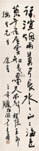 潘天寿(1897~1971)  书法 -  - 中国书画近现代十位大师作品 - 2005年首届大型拍卖会 -收藏网