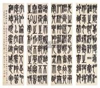 篆书古文 -  - 中国书画近现代名家作品 - 2006春季大型艺术品拍卖会 -收藏网