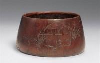 """""""余三""""刻竹水盂 -  - 中国古代工艺美术 - 2006年度大型经典艺术品拍卖会 -收藏网"""