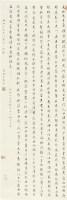 行楷正气歌 立轴 水墨绫本 - 139839 - 中国书画 - 2010年秋季拍卖会 -收藏网