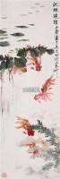 沉鳞竞跃 镜心 设色纸本 - 汪亚尘 - 中国书画一 - 2010秋季艺术品拍卖会 -中国收藏网