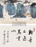 轻舟已过万重山 立轴 设色纸本 - 2538 - 中国书画 - 第9期中国艺术品拍卖会 -收藏网