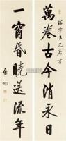 书法对联 立轴 纸本 - 127886 - 中国书画 - 2010秋季艺术品拍卖会 -收藏网