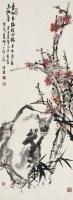 陆维钊   梅石图 - 陆维钊 - 中国书画近现代名家作品专场 - 2008年秋季艺术品拍卖会 -收藏网