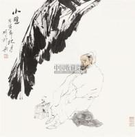 小憩 立轴 纸本 - 王明明 - 中国书画 - 2010秋季艺术品拍卖会 -收藏网