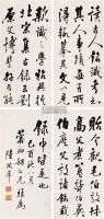 行书款识论 - 132930 - 中国书画古代作品 - 2006春季大型艺术品拍卖会 -收藏网