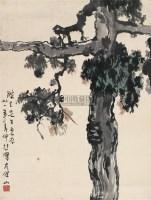古柏图 立轴 设色纸本 - 徐悲鸿 - 中国近现代书画(一) - 2010秋季艺术品拍卖会 -收藏网