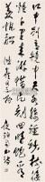 行楷 镜心 水墨纸本 - 133004 - 中国书画 - 第9期中国艺术品拍卖会 -收藏网