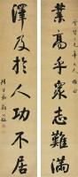 翁同龢(1830~1904)行書七言聯 -  - 中国书画古代作品专场(清代) - 2008年秋季艺术品拍卖会 -收藏网