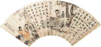 人物书法 扇面 纸本 -  - 扇面小品 - 2010秋季艺术品拍卖会 -中国收藏网