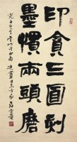 沈定庵      书 法 - 11397 - 中国书画  - 2010浦江中国书画节浙江中财书画拍卖会 -收藏网