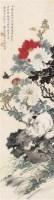 双猫 立轴 设色纸本 - 蔡铣 - 近现代书画 - 2006夏季书画艺术品拍卖会 -收藏网