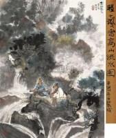 高山流水 立轴 设色纸本 - 116015 - 中国书画一 - 2010秋季艺术品拍卖会 -收藏网