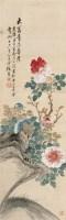 张书岩(1900~1957)  四季平安图 -  - 中国书画海上画派作品 - 2005年首届大型拍卖会 -收藏网