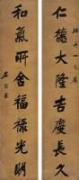 左宗棠(1812~1885) 行書八言聯 -  - 中国书画古代作品专场(清代) - 2008年秋季艺术品拍卖会 -收藏网