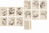 方  薰(1736~1799)   花卉 (十二开) -  - 古代作品专场 - 2005秋季大型艺术品拍卖会 -收藏网