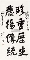 书法 立轴 纸本 - 舒同 - 中国书画 - 2010秋季艺术品拍卖会 -收藏网