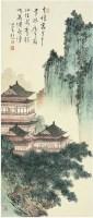 溥儒(1896〜1963)仙山樓閣圖 -  - ·中国书画近现代名家作品专场 - 2008年春季拍卖会 -收藏网