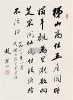行楷 立轴 水墨纸本 - 1055 - 中国书画 - 第9期中国艺术品拍卖会 -收藏网
