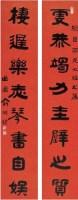 俞樾(1821~1906)隸書八言聯 -  - 中国书画古代作品专场(清代) - 2008年春季拍卖会 -中国收藏网