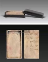 白端砚 -  - 文房清玩 历代名砚及案上雅玩专场 - 2008年秋季艺术品拍卖会 -收藏网