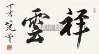 书法 镜心 纸本水墨 - 119562 - 中国当代书画 - 2010秋季艺术品拍卖会 -收藏网