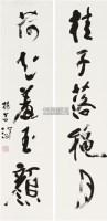 书法对联 镜片 水墨纸本 - 杨善深 - 中国书画(二) - 2010年秋季艺术品拍卖会 -收藏网