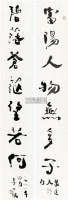 书法对联 立轴 纸本水墨 - 30514 - 中国当代书画 - 2010秋季艺术品拍卖会 -收藏网