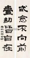 书法对联 立轴 纸本水墨 - 印光 - 中国近现代书画  - 2010秋季艺术品拍卖会 -收藏网