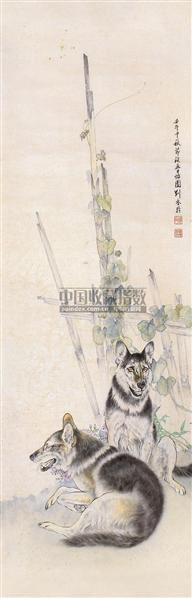 双犬图 立轴 设色纸本 - 119254 - 书画专场 - 2006年第2期精品拍卖会 -中国收藏网
