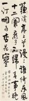 书法 立轴 纸本水墨 - 834 - 中国当代书画 - 2010秋季艺术品拍卖会 -收藏网