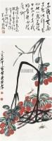 荔枝草虫图 立轴 设色纸本 - 116087 - 中国书画(一) - 2006春季拍卖会 -收藏网