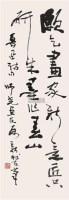 书法 立轴 水墨纸本 - 980 - 中国书画(二) - 2006春季拍卖会 -收藏网