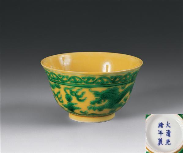 清光绪  黄地绿龙碗 -  - 瓷器文玩 - 2006年瓷器文玩艺术品拍卖会 -中国收藏网