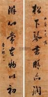 书法对联 立轴 水墨纸本 - 查士标 - 中国书画(一) - 2006春季拍卖会 -收藏网