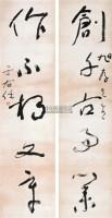 行书对联 镜心 水墨纸本 - 116807 - 中国书画一 - 2010秋季艺术品拍卖会 -收藏网