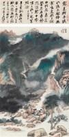 益者之游 立轴 设色纸本 - 张大千 - 中国近现代书画(一) - 2010秋季艺术品拍卖会 -收藏网