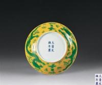 清光绪 黄地绿彩龙纹盘 -  - 瓷器文玩 - 2006年瓷器文玩艺术品拍卖会 -收藏网