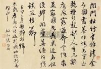 书法 镜心 纸本 - 张问陶 - 中国书画 - 2010秋季艺术品拍卖会 -中国收藏网