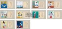 仕女册页 册页 设色纸本 - 潘絜兹 - 中国书画(二) - 2010年秋季艺术品拍卖会 -收藏网