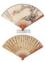 花卉 书法 - 张辛稼 - 中国书画成扇 - 2006春季大型艺术品拍卖会 -收藏网