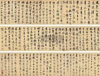 临米芾书法 - 郭尚先 - 中国书画古代作品 - 2006春季大型艺术品拍卖会 -收藏网