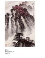 秋山飞泉 - 魏紫熙 - 书画 - 2010年大型精品拍卖会 -收藏网