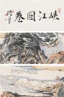 峡江图 手卷 设色纸本 - 116006 - 中国书画夜场 - 2010秋季艺术品拍卖会 -收藏网