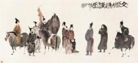 彭先诚 文姬归汉图 - 20345 - 中国书画(上) - 2006夏季大型艺术品拍卖会 -收藏网