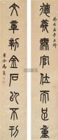 书法对联 镜片 水墨纸本 -  - 中国书画(一) - 2010年秋季艺术品拍卖会 -中国收藏网