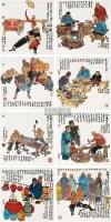 老北京人儿 册页 设色纸本 - 马海方 - 中国书画四·当代书画 - 2010秋季艺术品拍卖会 -收藏网